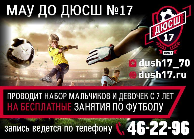 футбол объявление 2